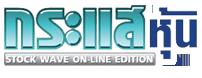 Stockwave Online กระแสหุ้นออนไลน์ หุ้น หลักทรัพย์ การเงิน ข่าวเศรษฐกิจ